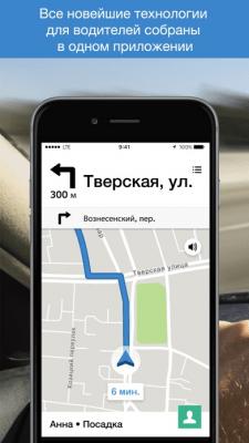 Uber Driver 4.104.10000