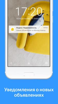 Яндекс Недвижимость 3.9.0