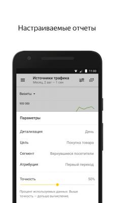 Яндекс Метрика 1.39