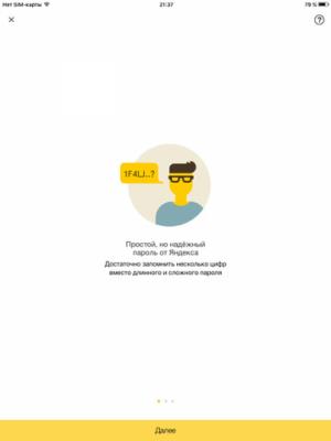 Яндекс Ключ 2.6.1