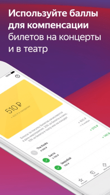 Яндекс Афиша 1.6.0