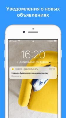 Яндекс Недвижимость — Новостройки, Купить Квартиру 3.7