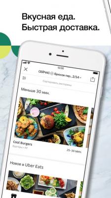 UberEATS: быстрая доставка еды 1.178.10002