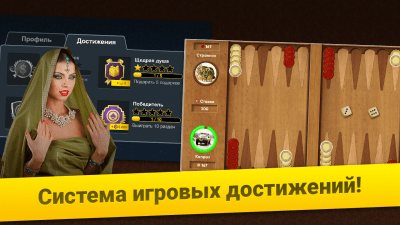 Нарды Короткие: Арена - Играйте в нарды онлайн! 1.1.474