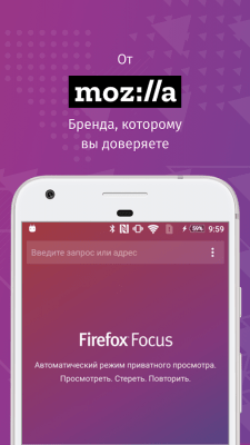 Firefox Focus 9.0
