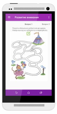 Child Tests - Развивающая игра для детей 1.0.15