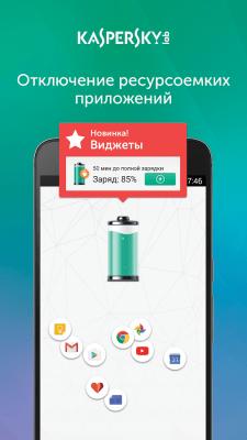 Kaspersky Battery Life: Saver & Booster 1.2.4.77