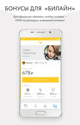 VEON Россия 2.0.29