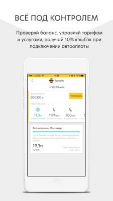 VEON Россия 2.0.41