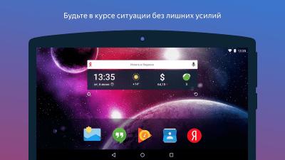 Виджет Яндекса 1.8.1.366