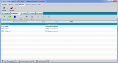 Jarovit Business Platform | CRM: взаимоотношения с клиентами 18.1f