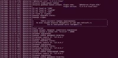 Кассовый сервер QKkmServer 5.17.09