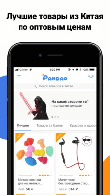 Pandao — покупай выгодно 1.20.1
