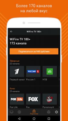 Wifire TV - ТВ, кино и сериалы 6.4