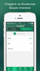 MegaFon.Bank 1.4.7