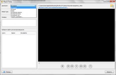 IP Camera Recorder 4.0
