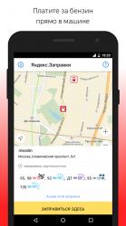 Яндекс Заправки 1.6.2