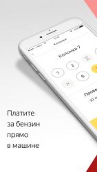 Яндекс Заправки 3.0.3