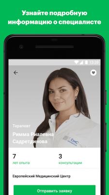 МегаФон.Здоровье 1.0.7