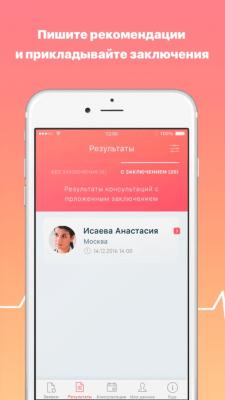 TelemedDoctor — приложение для врачей 1.0