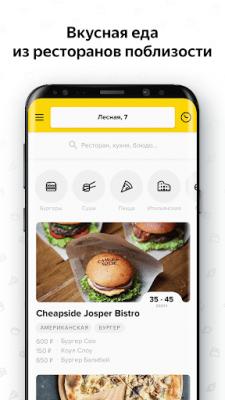 Яндекс.Еда 2.5.1.0