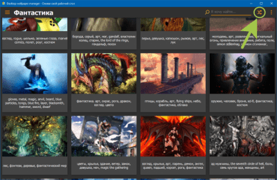 Desktop Wallpaper Manager 0.1.0.1