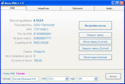 Мини ККМ 1.5