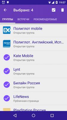 Полиглот ВКонтакте 4.19