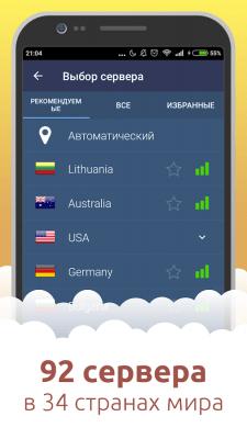 CloudVPN - современный впн сервис 1.5