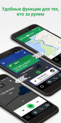 Android Auto 3.7.5840