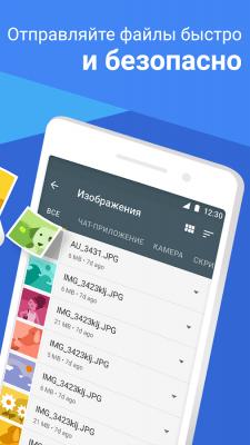 Files Go от Google: управление файлами на телефоне 1.0.189786363