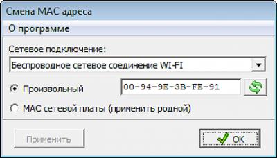 MAC_spoofer 1.0.0.1
