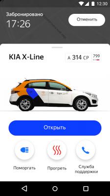 Яндекс.Драйв 1.4.4