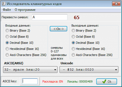 """Программа - исследователь клавиатурных кодов: """"ASCIIcode"""" 1.0.2.0"""
