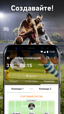 OrgMySport 1.16.0