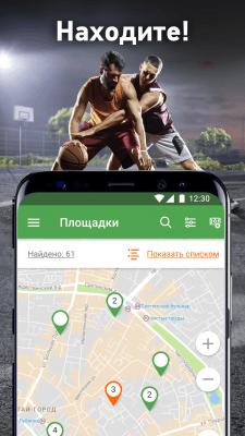 OrgMySport 1.12.0