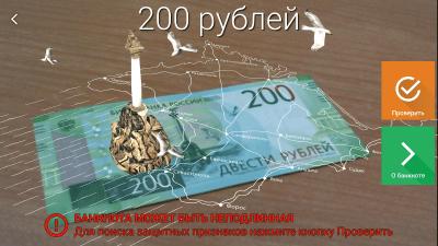 Банкноты 2017 1.0.7