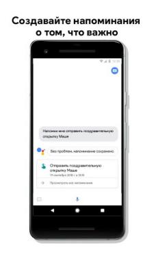 Google Ассистент 0.1.187945513