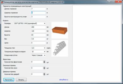 Калькулятор расчета кирпича 1.0.0.32