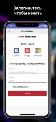 ABBYY FineReader клиент 1.0.2