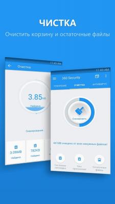 360 Security Aнтивирус 5.0.8.3580