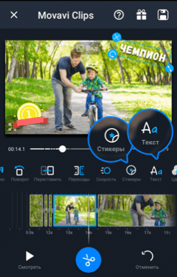 Movavi Clips Video Editor 2.7