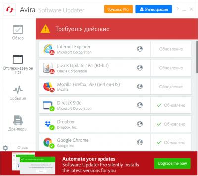 Avira Software Updater 2.0.6.1378