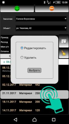 Абак-Касса 1.2.1
