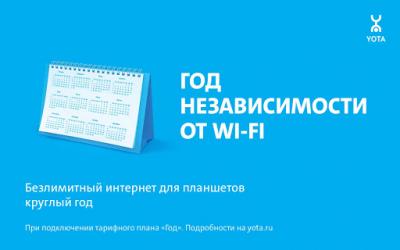 YOTA - Мобильный оператор 5.4.0