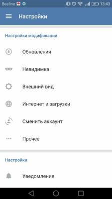 Вконтакте Музыка и Видео 10.3.1
