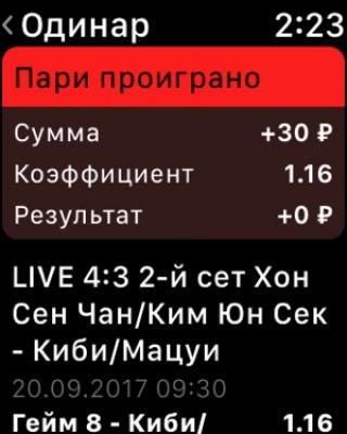 Фонбет 5.7
