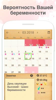 Женский Календарь 1.648.188