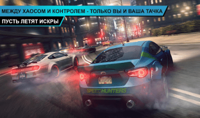 Need for Speed No Limits 3.1.2
