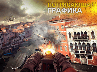 Modern Combat 5: eSports FPS 3.0.1a